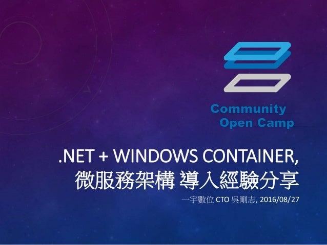 .NET + WINDOWS CONTAINER, 微服務架構 導入經驗分享 一宇數位 CTO 吳剛志, 2016/08/27