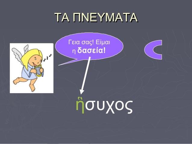 ΓΡΑΜΜΑΤΙΚΗ ΑΡΧΑΙΩΝ ΕΛΛΗΝΙΚΩΝ Slide 2