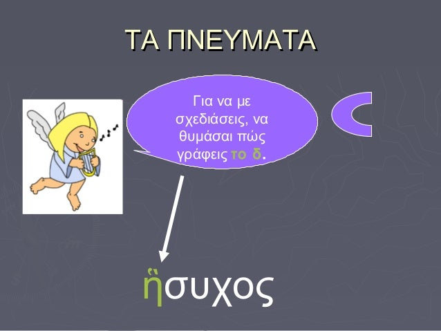 ΓΡΑΜΜΑΤΙΚΗ ΑΡΧΑΙΩΝ ΕΛΛΗΝΙΚΩΝ Slide 3
