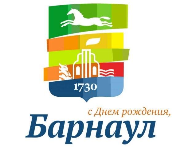 Гербу Барнаула - 170 лет 8 мая 1846 г. император Николай I, будучи в Варшаве, подписал проект герба Барнаула. Основа герба...
