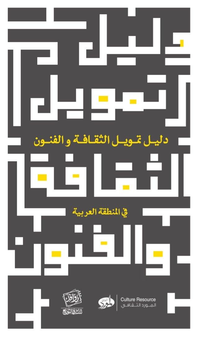 الفنـون و الثقـافـة متـويـل دليـل فــي العربية املنطقة