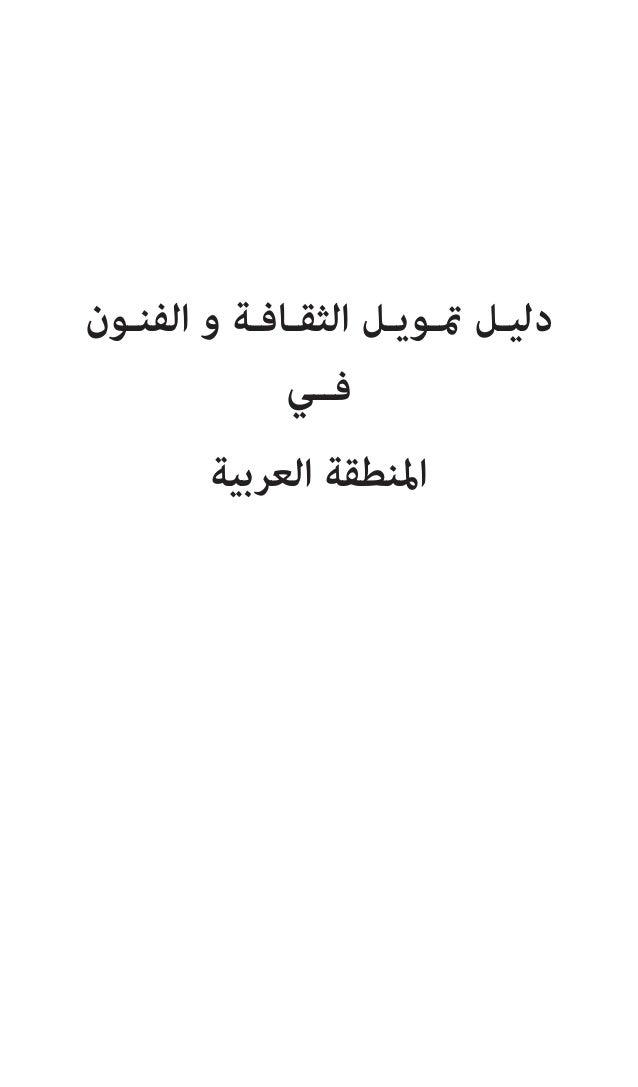 دليـل تمـويـل الثقـافـة و الفنـون فــي المنطقة العربية Slide 2