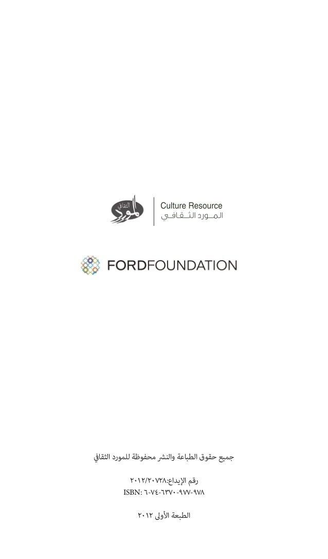 دليـل تمـويـل الثقـافـة و الفنـون فــي المنطقة العربية Slide 3