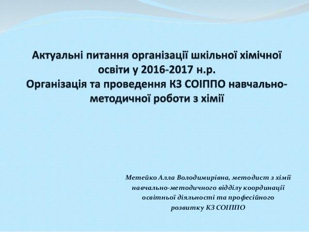 Метейко Алла Володимирівна, методист з хімії навчально-методичного відділу координації освітньої діяльності та професійног...