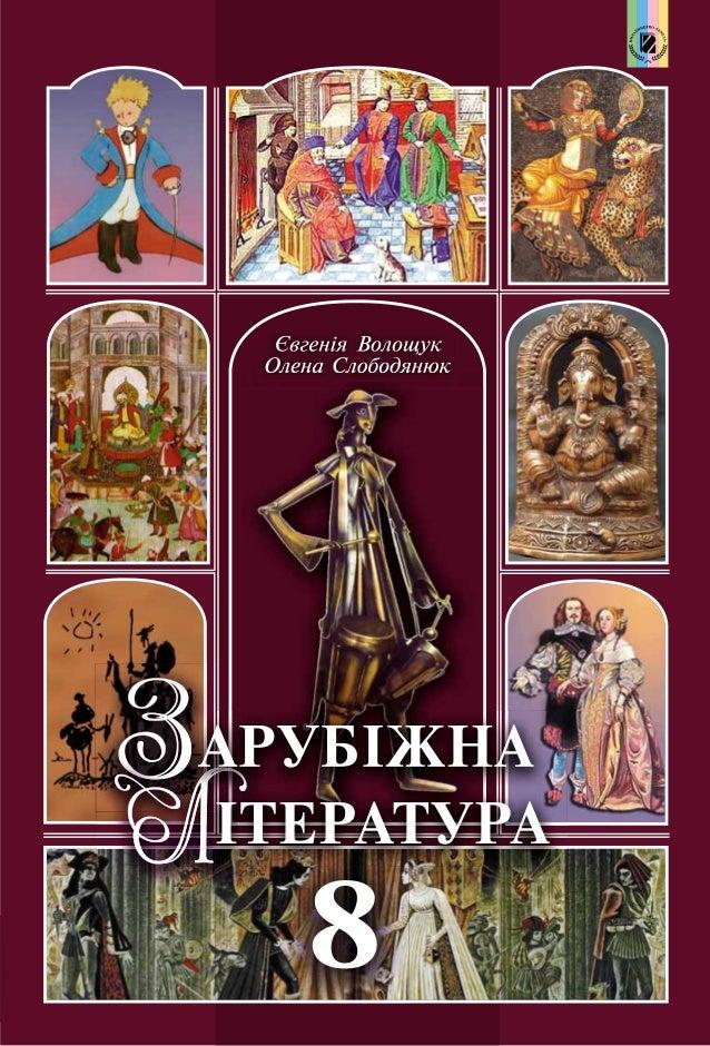 Зарубежная литература 8 класс волощук и слободянюк гдз