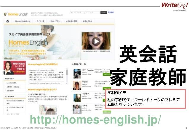 confidential 5Copyright(C) 2011 WriteUp! Co.,Ltd.(http://www.writeup.co.jp) http://homes-english.jp/ 英会話 家庭教師 内