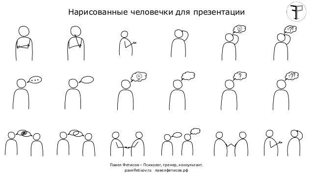 Игры рисованные человечки