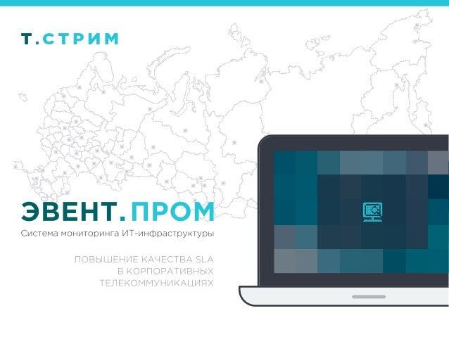 """Система мониторинга ИТ-инфраструктуры """"ЭВЕНТ.ПРОМ"""""""