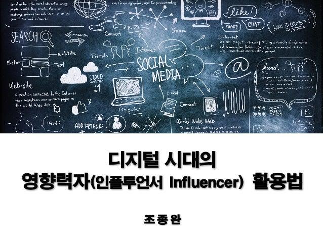 디지털 시대의 영향력자(인플루언서 Influencer) 활용법 조 종 완