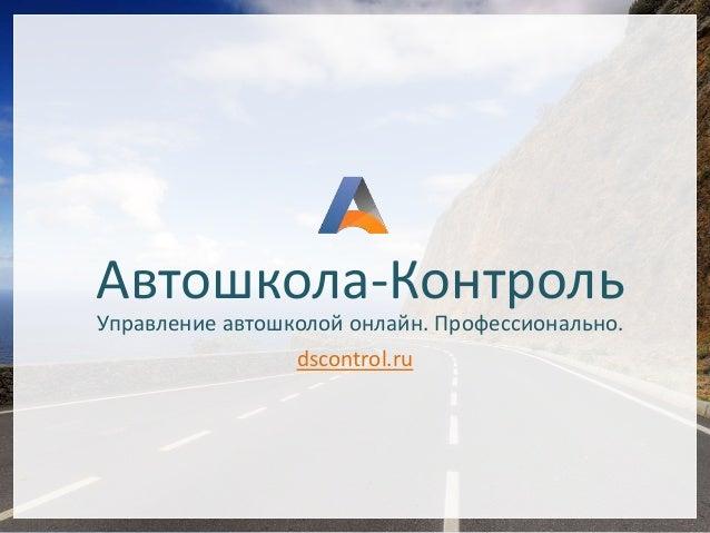Автошкола-Контроль Управление автошколой онлайн. Профессионально. dscontrol.ru
