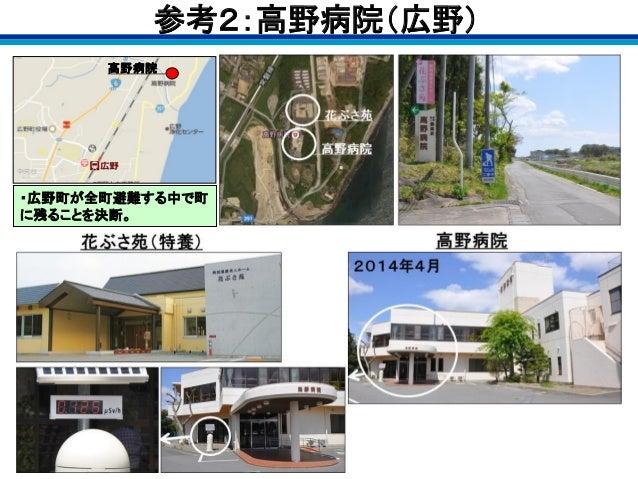 参考2:高野病院(広野) ・広野町が全町避難する中で町 に残ることを決断。 高野病院