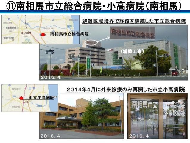 ⑪南相馬市立総合病院・小高病院(南相馬) (増築工事)
