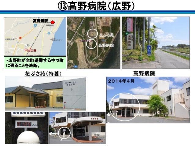 ⑬高野病院(広野) ・広野町が全町避難する中で町 に残ることを決断。 高野病院