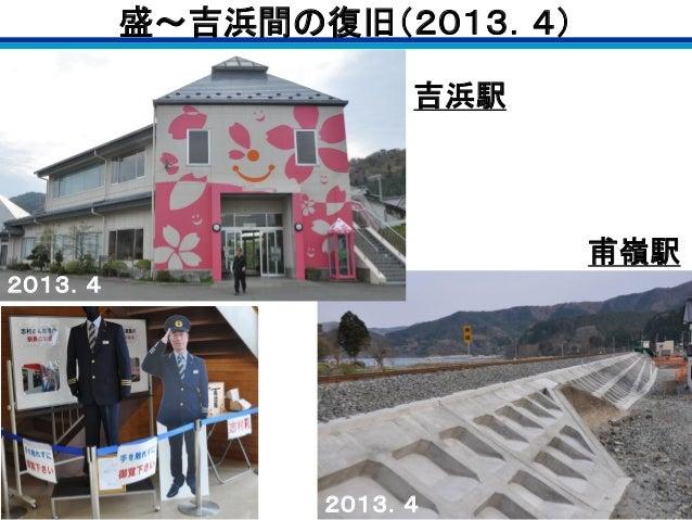 盛~吉浜間の復旧(2013.4) 甫嶺駅 吉浜駅 2013.4 2013.4