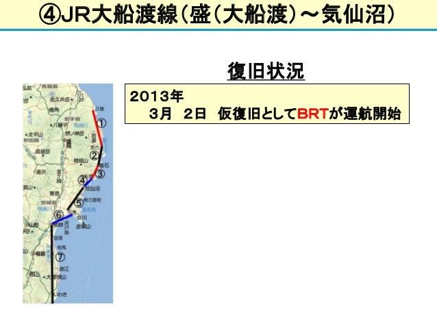 ④JR大船渡線(盛(大船渡)~気仙沼) 復旧状況 2013年 3月 2日 仮復旧としてBRTが運航開始