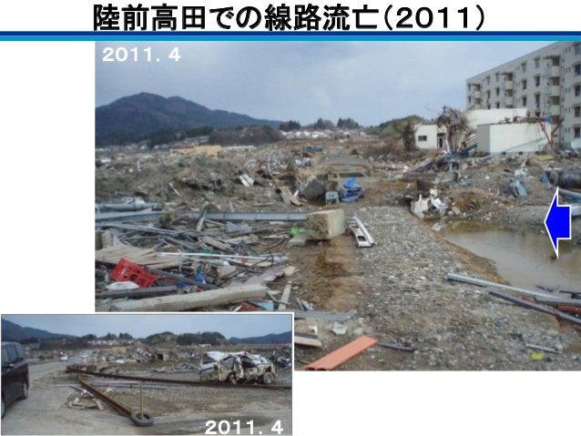 陸前高田での線路流亡(2011) 2011.4 2011.4