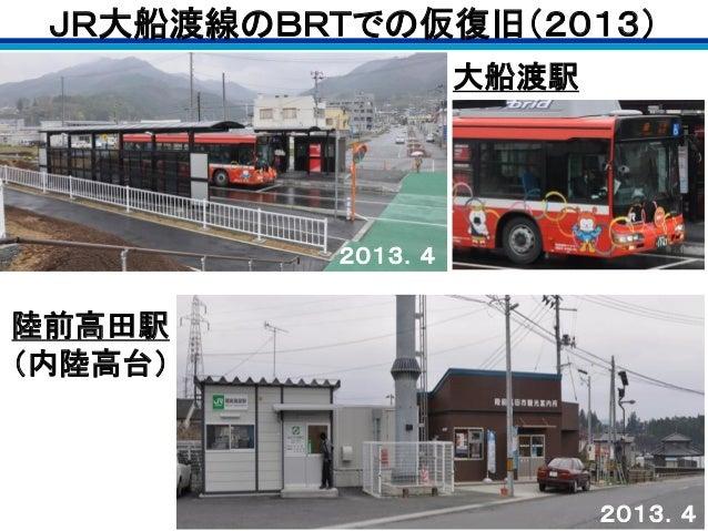 大船渡駅 JR大船渡線のBRTでの仮復旧(2013) 陸前高田駅 (内陸高台) 2013.4 2013.4