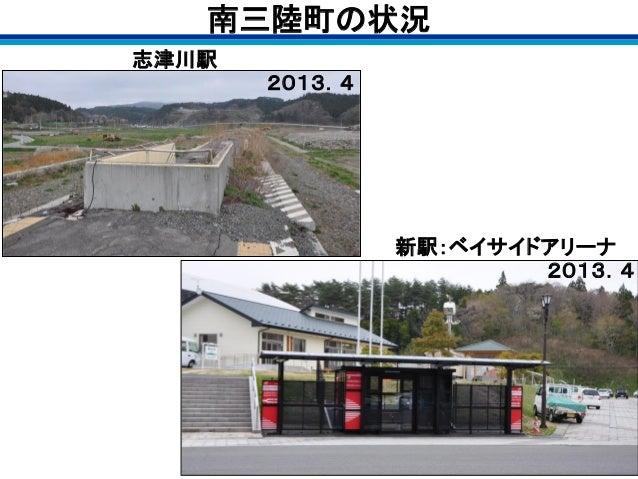 志津川駅 2013.4 2013.4 新駅:ベイサイドアリーナ 南三陸町の状況