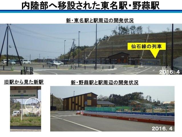 内陸部へ移設された東名駅・野蒜駅 2016.4 2016.4