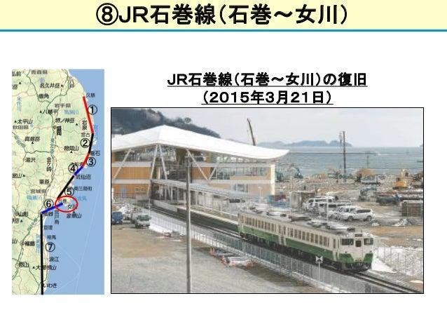 JR石巻線(石巻~女川)の復旧 (2015年3月21日) ⑧JR石巻線(石巻~女川)
