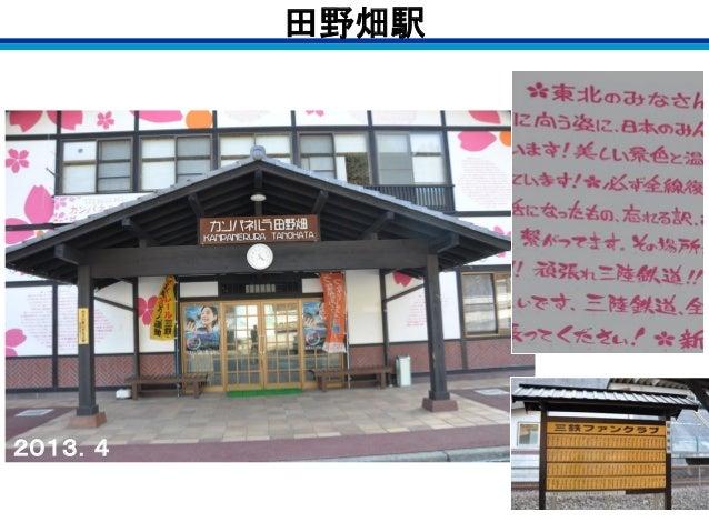 田野畑駅 2013.4 2013.4
