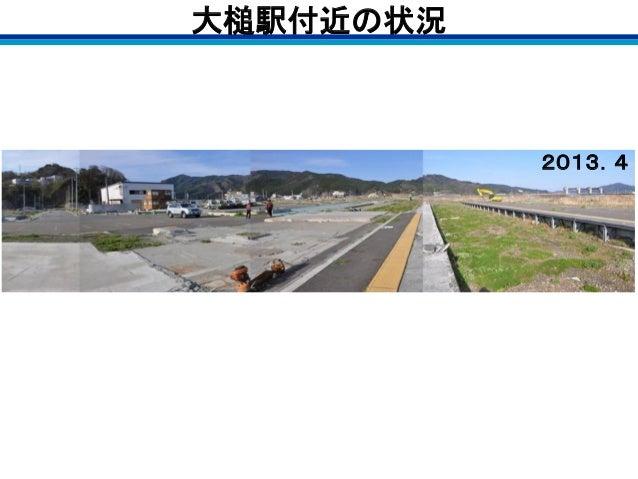 大槌駅付近の状況 2013.4