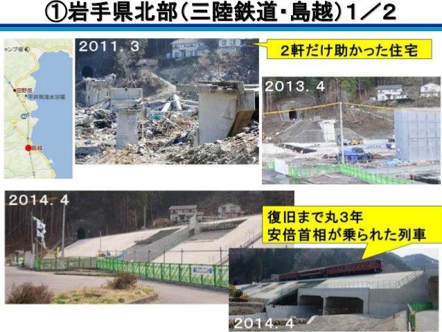 5年が経過した被災地(概要) Slide 2
