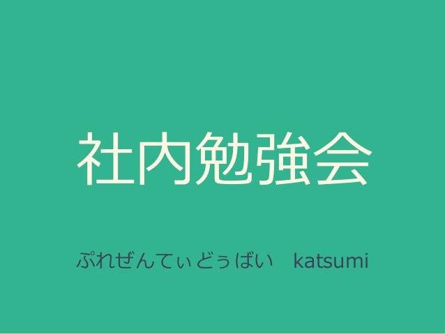 社内勉強会 ぷれぜんてぃどぅばい katsumi