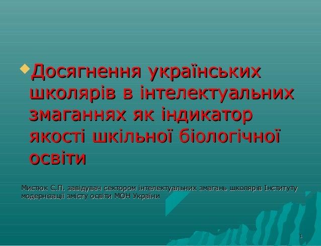 Досягнення українськихДосягнення українських школярів в інтелектуальнихшколярів в інтелектуальних змаганнях як індикаторз...