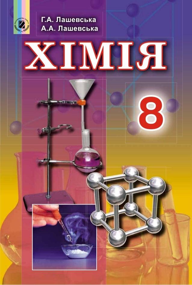 с програма нова класс гдз 8 химии