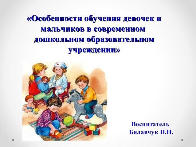 ««Особенности обучения девочек иОсобенности обучения девочек и мальчиков в современноммальчиков в современном дошкольном о...