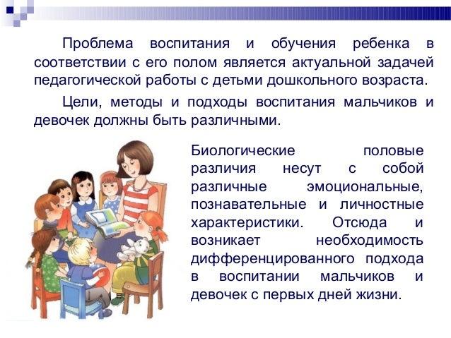 Проблема воспитания и обучения ребенка в соответствии с его полом является актуальной задачей педагогической работы с деть...