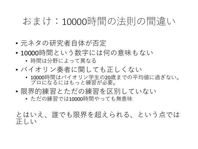 10000 時間 の 法則