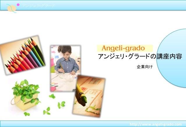 アンジェリ・グラードの講座内容 http://www.angeli-grado.com アンジェリ・グラード 企業向け