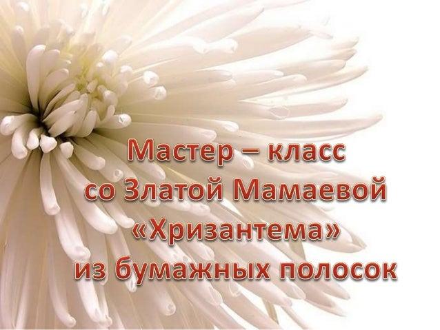 Вот и лето пролетело, И увяли все цветы, А осенняя царевна, Продолжает всё цвести!