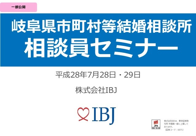 0 株式会社IBJ 岐阜県市町村等結婚相談所 相談員セミナー 平成28年7月28日・29日 一部公開