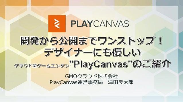 GMOクラウド株式会社 PlayCanvas運営事務局 津田良太郎