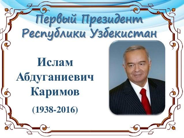 Ислам Абдуганиевич Каримов (1938-2016)