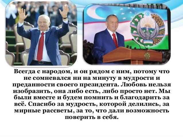 Ислам Абдуганиевич Каримов навеки останется в нашей памяти и в памяти наших потомков как великий государственный деятель.