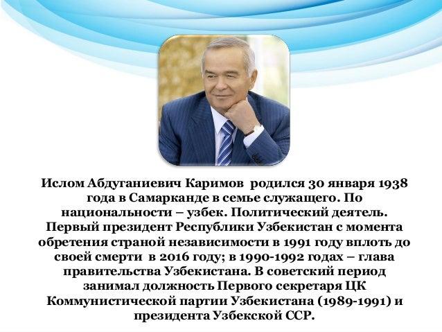 Первый Президент Узбекистана И.А.Каримов Slide 2