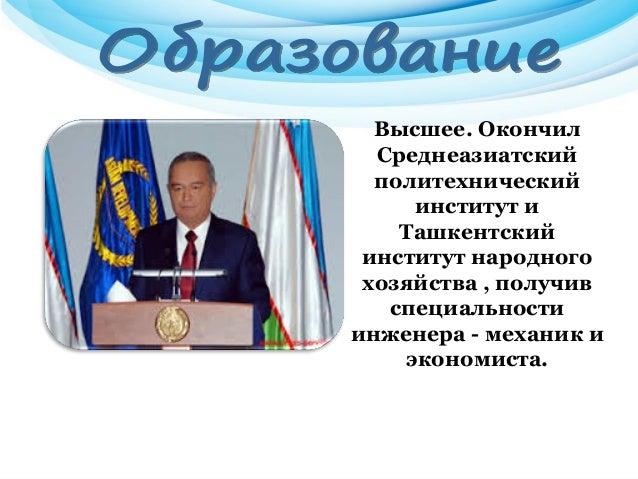 Первый Президент Узбекистана И.А.Каримов Slide 3