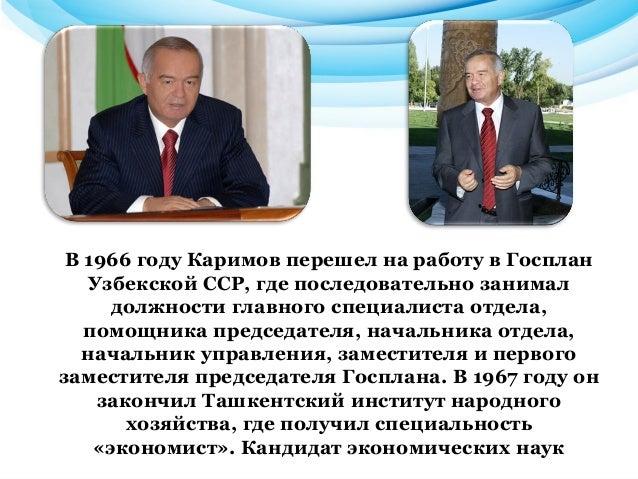 В 1966 году Каримов перешел на работу в Госплан Узбекской ССР, где последовательно занимал должности главного специалиста ...