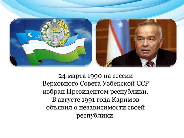 24 марта 1990 на сессии Верховного Совета Узбекской ССР избран Президентом республики. В августе 1991 года Каримов объявил...
