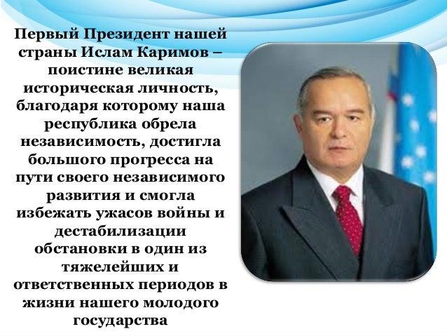 Первый Президент нашей страны Ислам Каримов – поистине великая историческая личность, благодаря которому наша республика о...