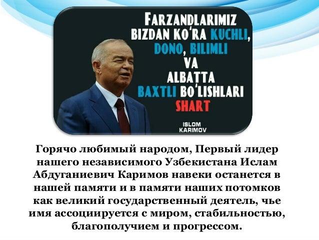 Горячо любимый народом, Первый лидер нашего независимого Узбекистана Ислам Абдуганиевич Каримов навеки останется в нашей п...