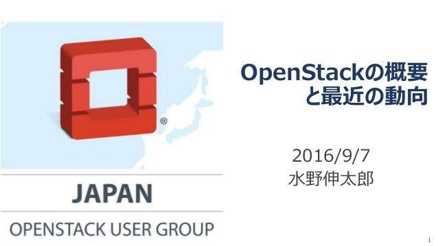 OpenStackの概要 と最近の動向 2016/9/7 水野伸太郎 1