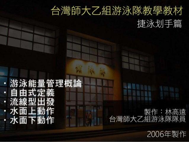 2006年製作
