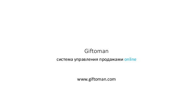 Giftoman система управления продажами online www.giftoman.com
