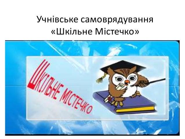 Учнівське самоврядування «Шкільне Містечко»