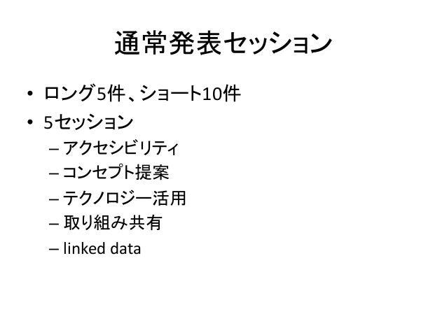 Code4Lib JAPANカンファレンス2016 in 大阪